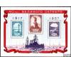 Russie - URSS - n°BF 23 - 40e Anniversaire de la Révolution d'Octobre.