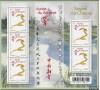 France - Non émis -  60c Serpent, signe du zodiaque chinois 2013
