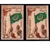 Mauritanie - n° 138 - Proclamation de la République.