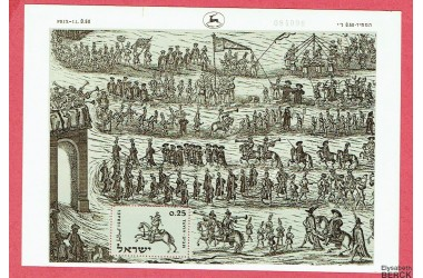 http://www.philatelie-berck.com/6377-thickbox/israel-bf-3-n183-exposition-de-tel-aviv-juifs-de-prague-chevaux-trompette.jpg